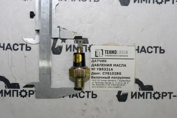 Датчик давления масла YB9321A CY6102BG