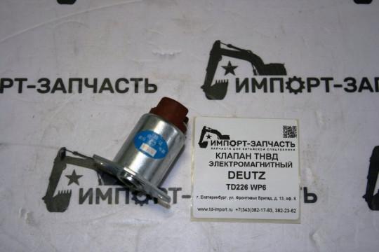 Клапан ТНВД электронный TD226B WP6G TD226B-6-000 YT548