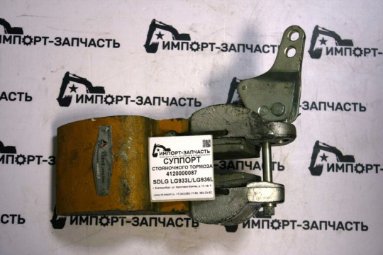 Суппорт 4120000087 стояночного тормоза SDLG