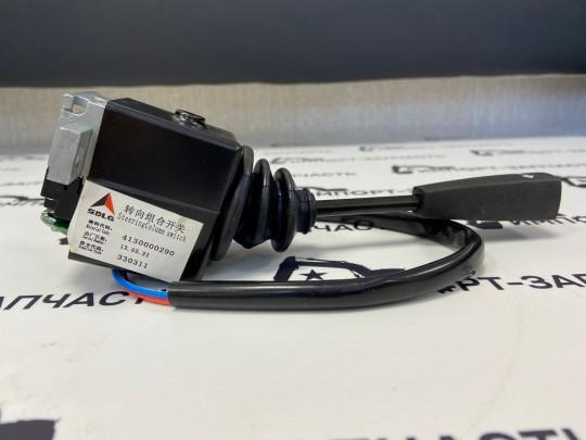 Переключатель поворотов SDLG 4130000290