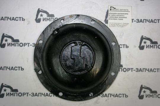 Крышка балансира DZ9114520311 SHACMAN F2000