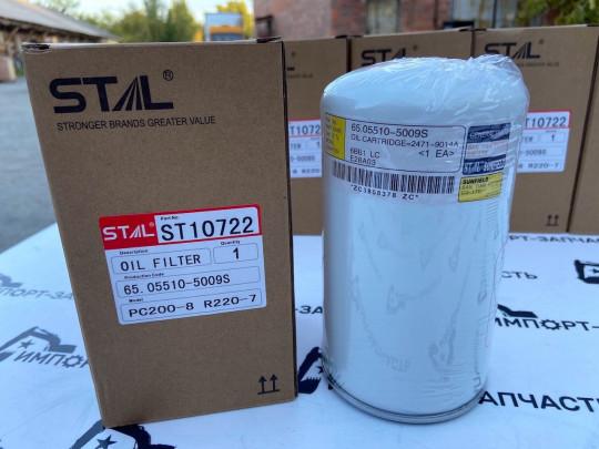 Фильтр масляный ST10722 ST10808 STAL