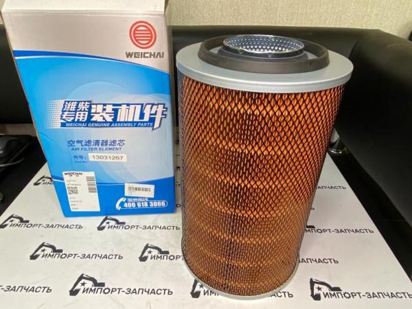 Фильтр воздушный Weichai 13031267