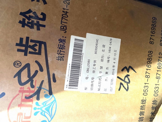 Насос XCMG 803004540 CBGJ2080 (шпонка)