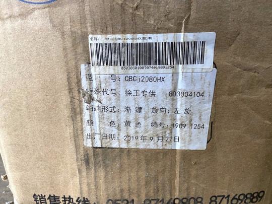 Насос гидравлический 803004104 XCMG 14 шлиц