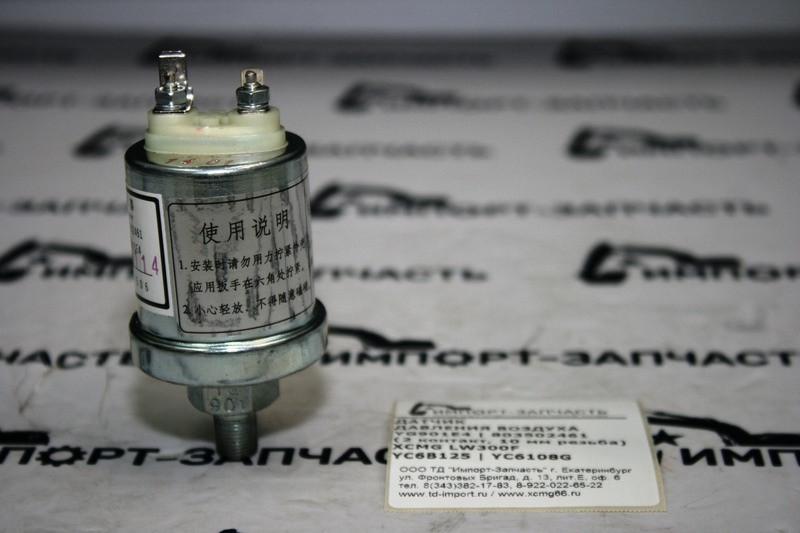 Датчик 803502461 YG901E4 давления воздуха XCMG