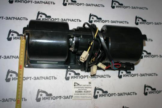 Моторчик печки (отопитель) 61С0061 XGMA XG931H