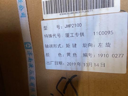 Насос XGMA 11C0095 JHP2100L XG955