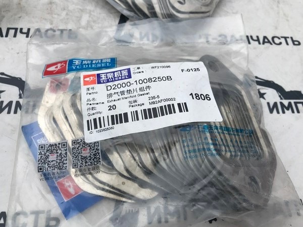 Прокладка выпускного коллектора D2000-1008250B YUCHAI ORIGINAL