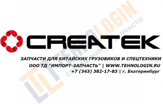 Амортизатор кабины A7 передний CREATEK