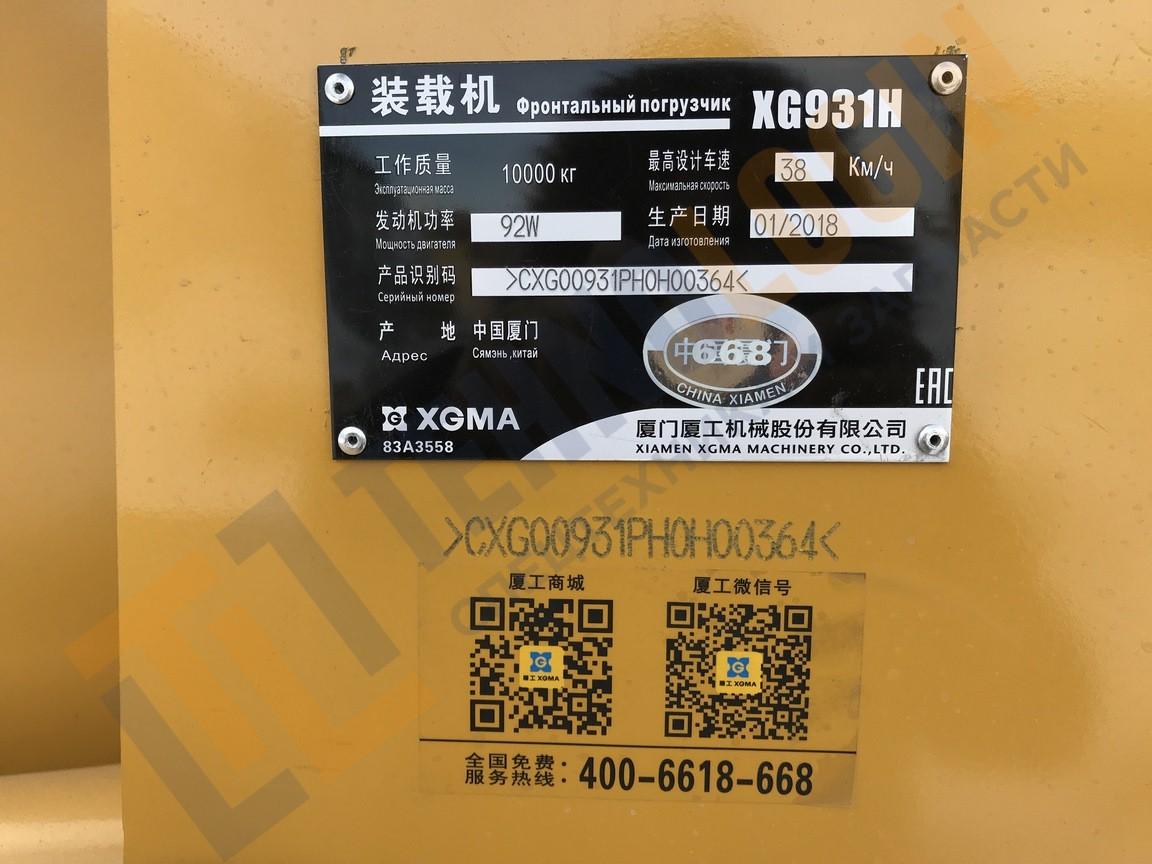 Фронтальный погрузчик XGMA XG931H