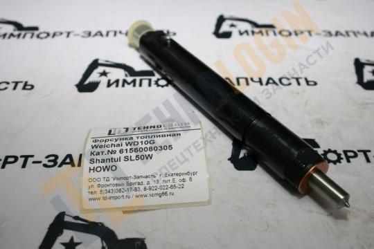 Форсунка топливная WD10G 61560080305