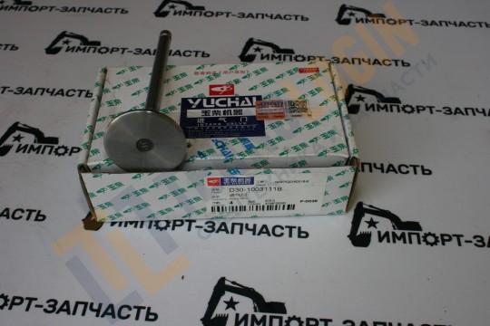 Клапан впускной D30-1003111B YC6J125Z YC4B90