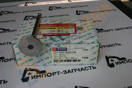 Клапан выпускной D30-1003103B YC6J125Z YC4B90