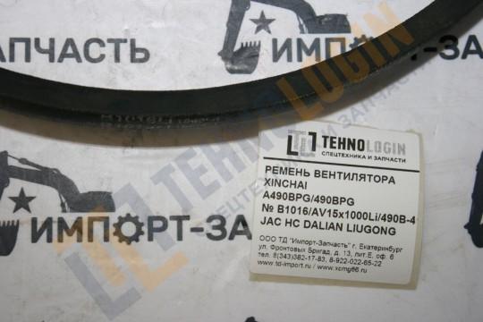 Ремень генератора B1016Li Xinchai 490BPG