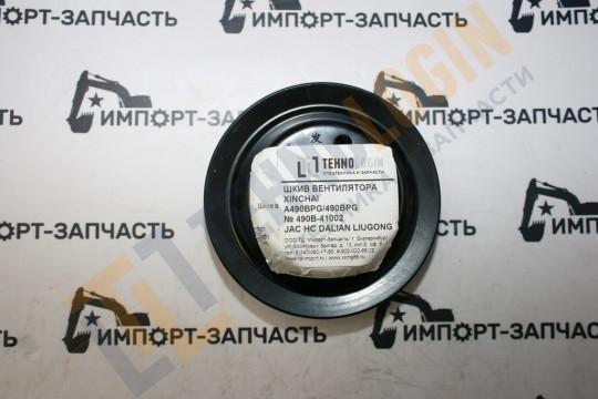 Шкив вентилятора 490B-41002 490BPG A490BPG