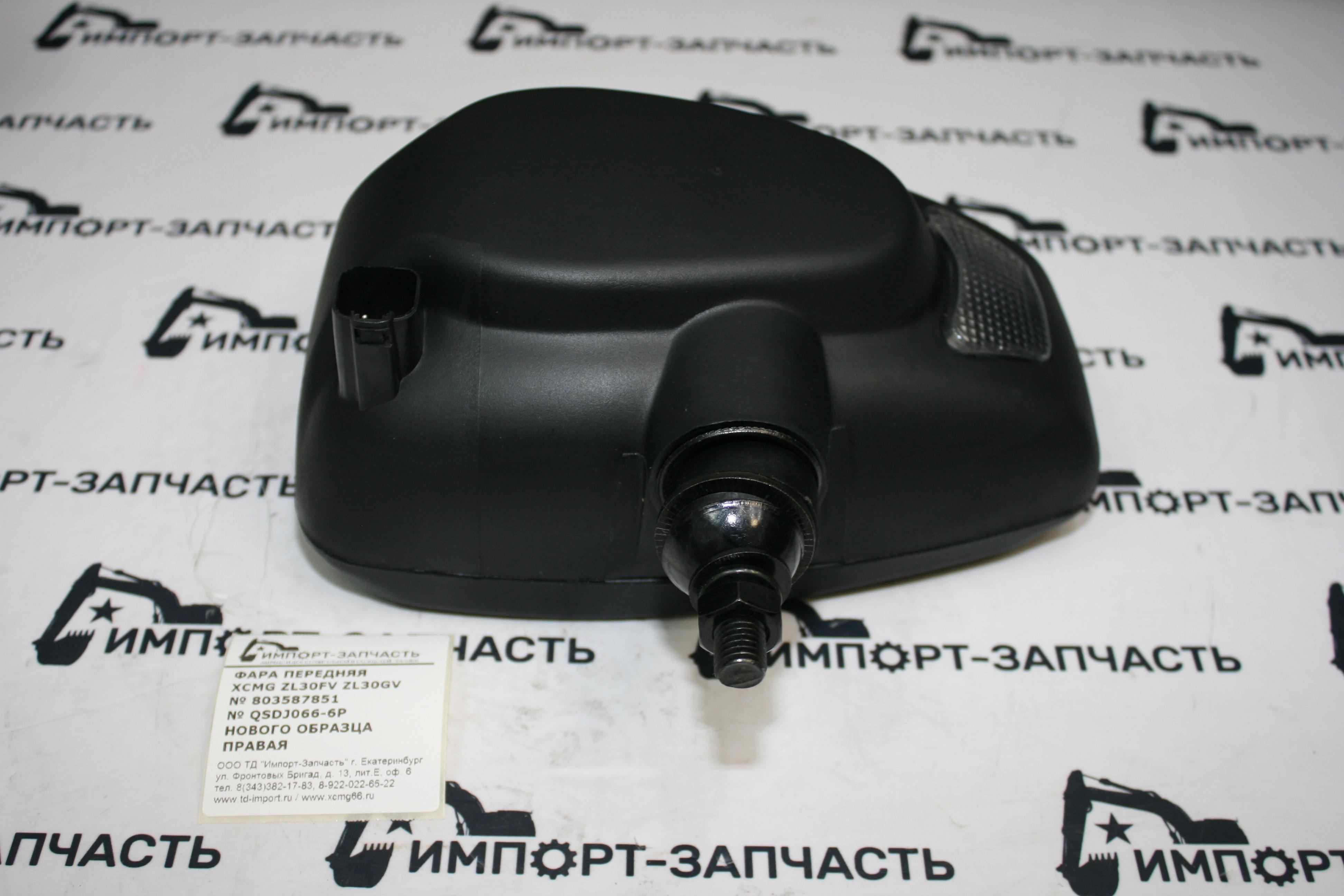 Фара передняя 803587851 XCMG LW300FN ZL30FV