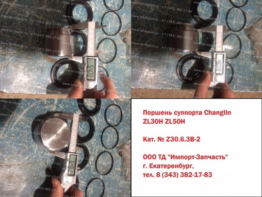 Поршень суппорта CHANGLIN Z30.6.3B-2 ZL30H ZL50H