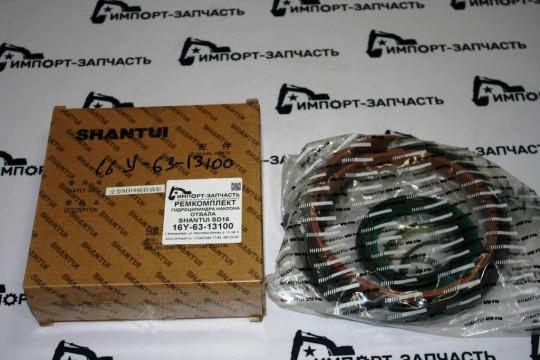 Ремкомплект г/ц отвала 16Y-63-13100 SD16 SHANTUI