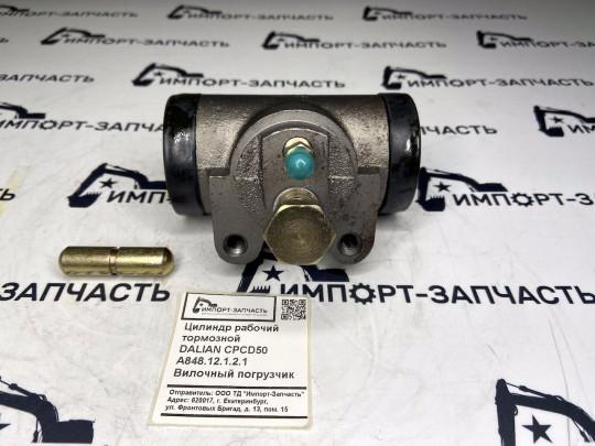 Цилиндр рабочий тормозной CPCD50 A84812121A
