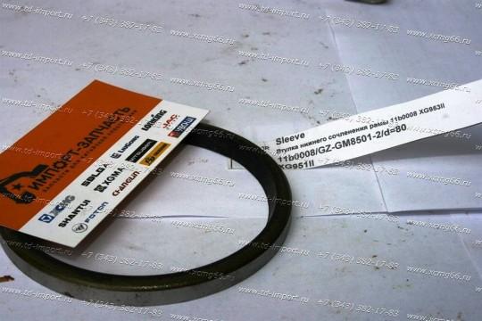 Втулка нижнего пальца сочленения рамы XGMA XG953II 11B0008