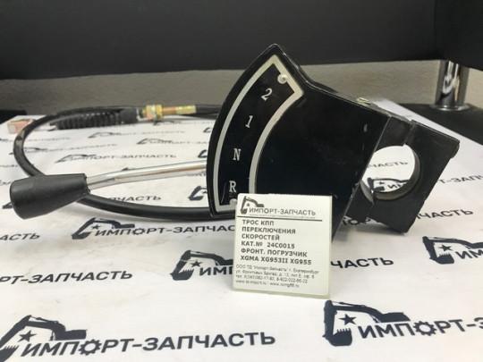 Рычаг (трос) КПП 24C0015 XGMA переключения скоростей