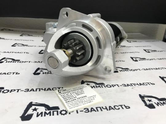 Стартер двигателя CY6102BG QD2616 DALIAN